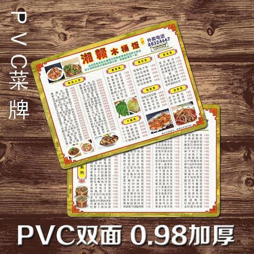 PVC菜单