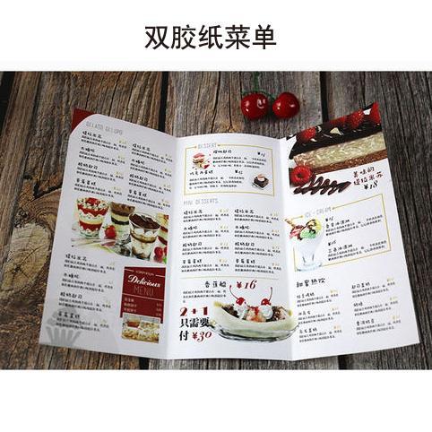 双胶纸菜单